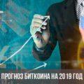 Прогноз Биткоина на 2019 год5c5b4272dab6e