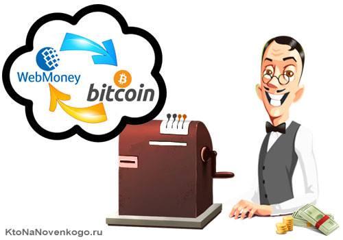 Как купить или продать биткоины через обменник5c5b42a137161