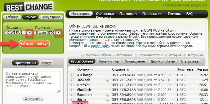 Как купить биткоин через мониторинг обменников по лучшему курсу5c5b42a30b3ca