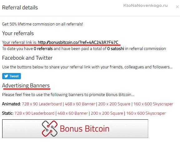 Партнерская программа bitcoin крана Bonus Bitcoin5c5b42a81fa48