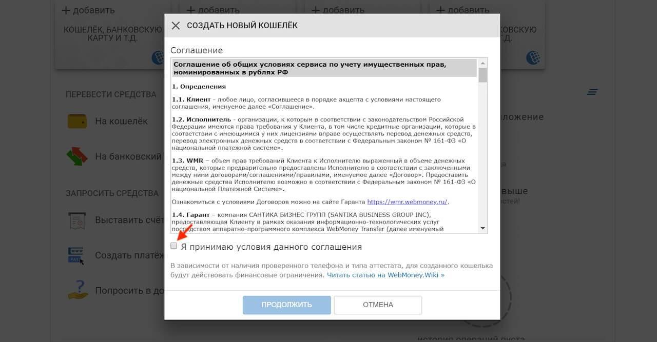 пользовательское соглашение5c5b42dc22162