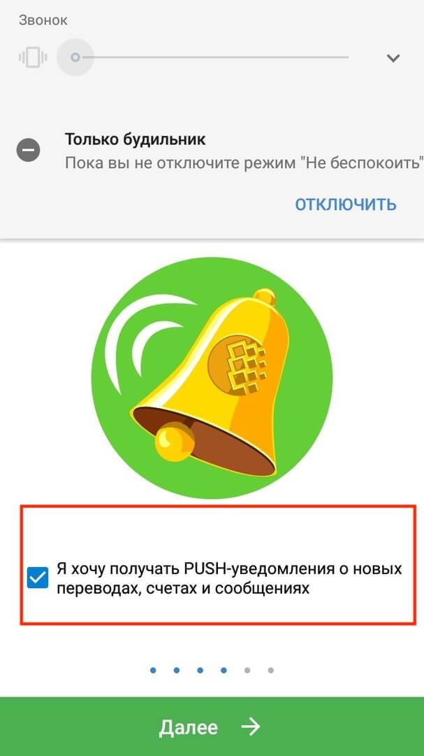 push-уведомления5c5b42ddac70c