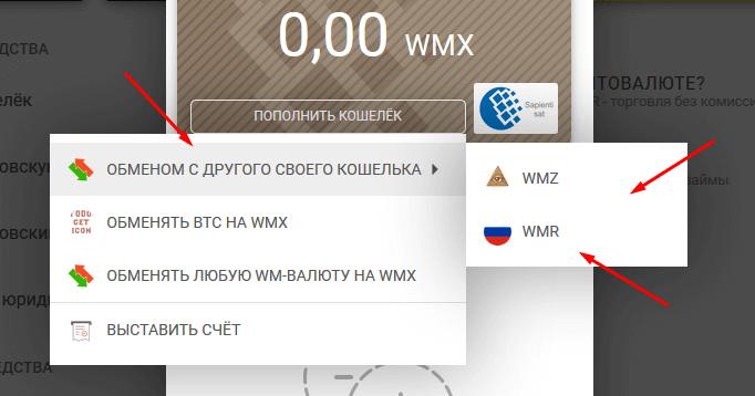 обмен с другого wm-кошелька5c5b42e0be521