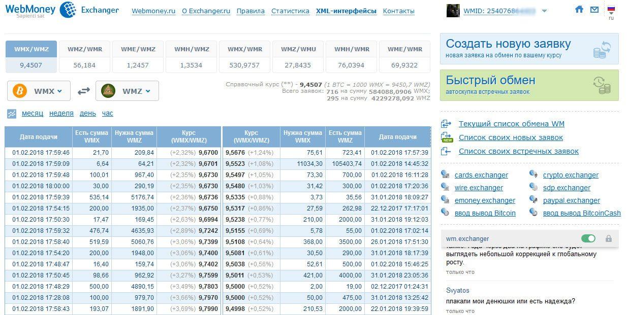 обменный пункт wm.exchanger.ru5c5b42e1de96d