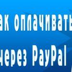 Как платить за услуги и покупки через PayPal?5c5b43308613e