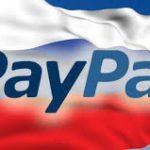 Как работает ПайПал в России?5c5b4330dfaaf