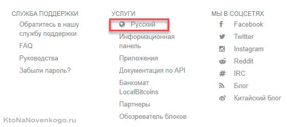 Переключить интерфейс биткоин биржи Localbitcoins на русский язык5c5b4358e4876