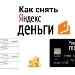Все способы снятия денег со счета Яндекс кошелька5c5b438d7d0d7