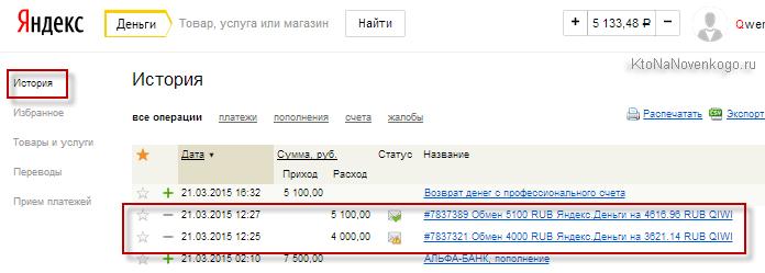 История платежей в ЯД5c5b439257037