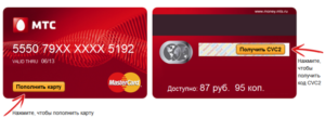 Виртуальная карта МТС Банк5c5b43d38d75a