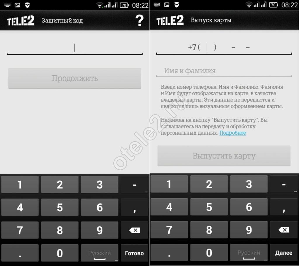Выпуск карты Теле2 Мастеркард через мобильное приложение5c5b43e0e4479