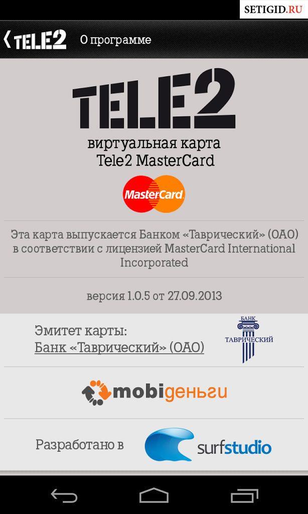 приложение теле2 на смартфон5c5b43e21b2d1