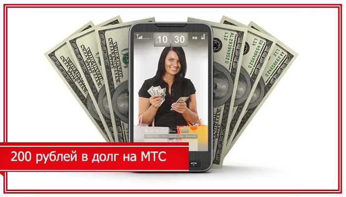 как взять в долг деньги на мтс на телефон5c5b44131d5be
