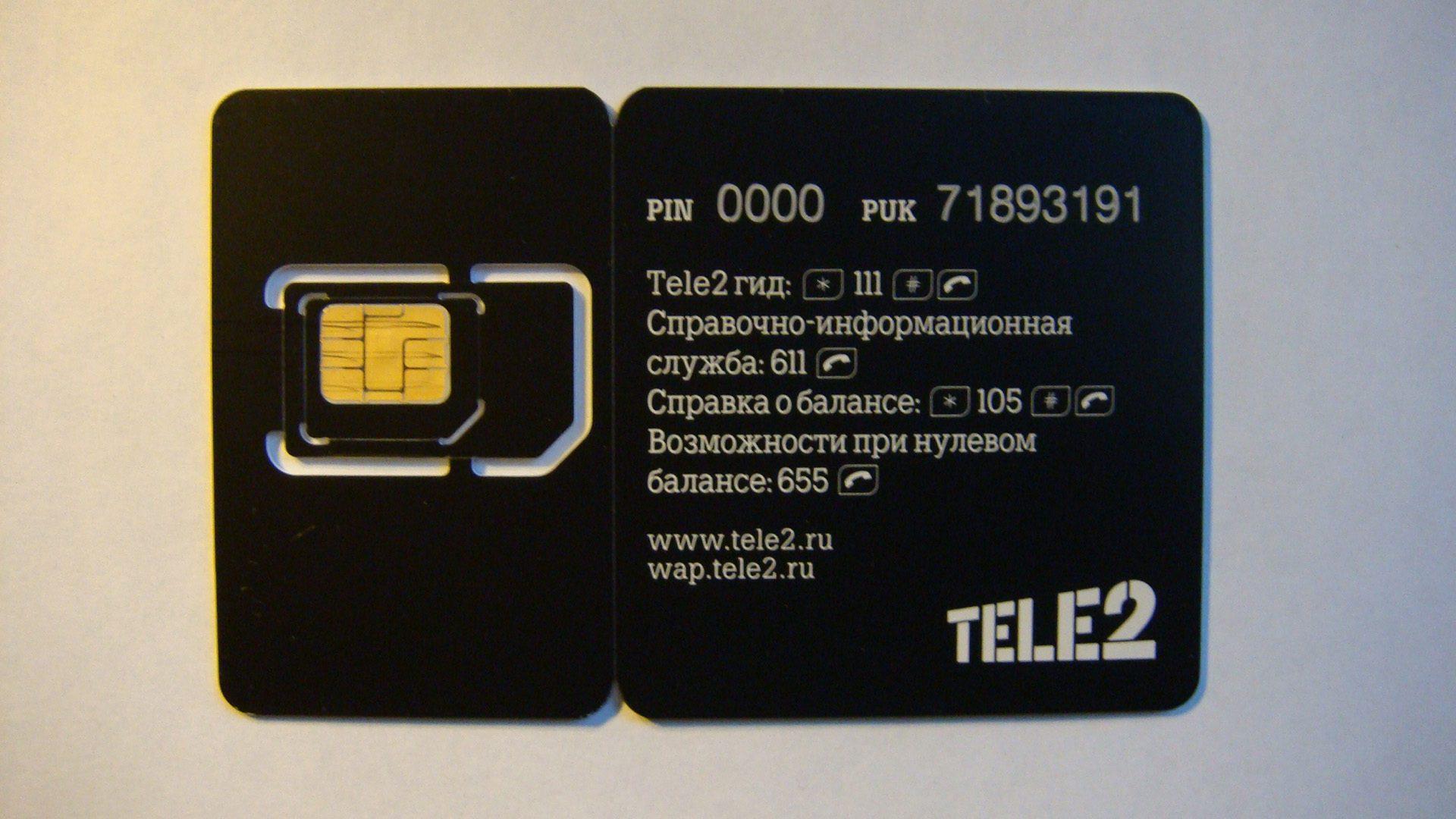 Как разблокировать Теле2?  Пошаговая инструкция по разблокировке сим карты оператора Теле 25c5b444b01793