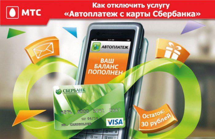 Отключение услуги автоплатеж от Сбербанка на карте МТС5c5b44643875c