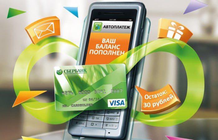 Ограничения по услуге автоплатеж от Сбербанка5c5b4465cd17a