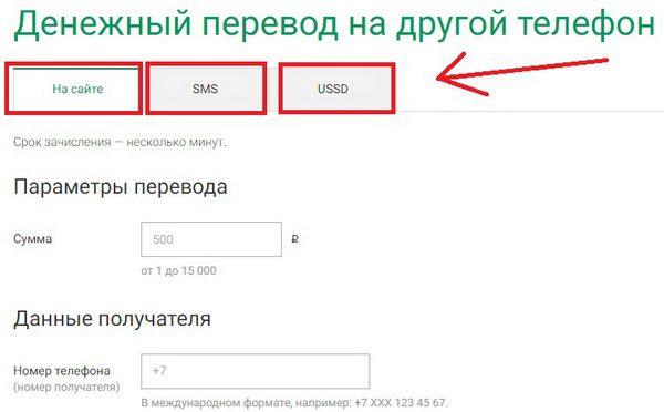 Сервис денежных переводов money.megafon.ru5c5b4488bb85f