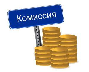 Комиссия за мобильный перевод5c5b4489f2f76