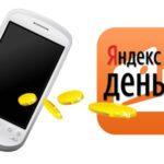 Как пополнить счет Яндекс.Деньги с телефона и наоборот?5c5b44c45b6d2