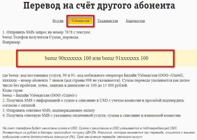 Чтобы сделать перевод с Билайна на Билайн в Узбекистан вам необходимо набрать эту команду и ознакомиться с условиями5c5b44d1a890c