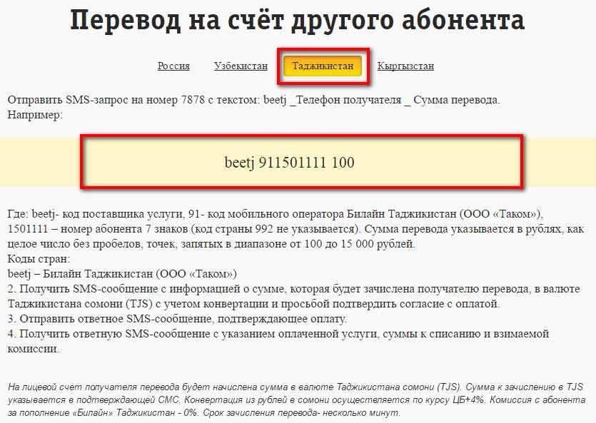 Чтобы отправить деньги на Билайн в Таджикистан просто наберите указанную команду и ознакомьтесь с условиями5c5b44d24f401