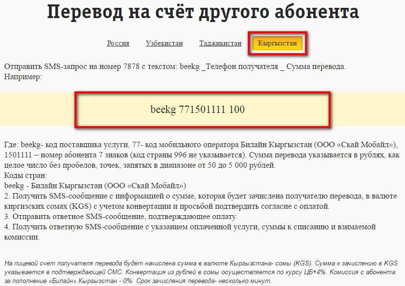 Если вам нужно перевести деньги на Билайн в Кыргызстан с Билайна то прочитайте условия и воспользуйтесь указанной командой5c5b44d2eb8ef