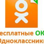 Как бесплатно заработать очки в Одноклассниках5c5b44dd80c0c