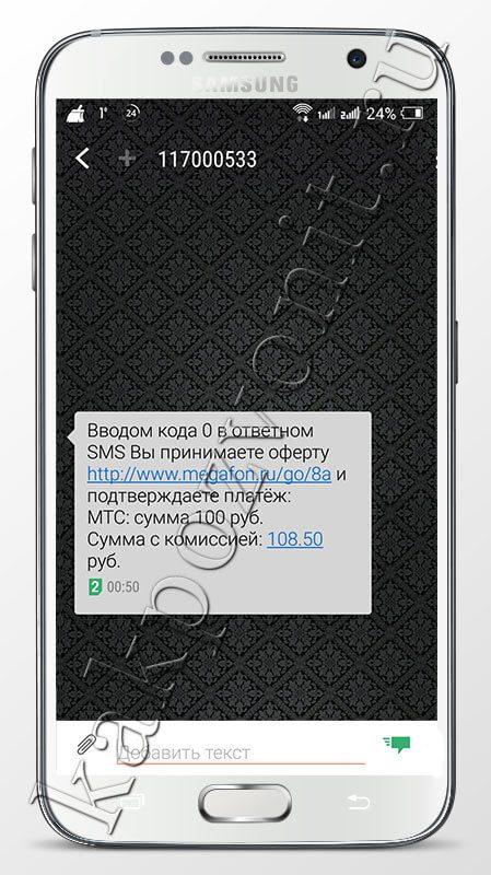 Как перевести деньги с Мегафона на Билайн5c5b4514a3816