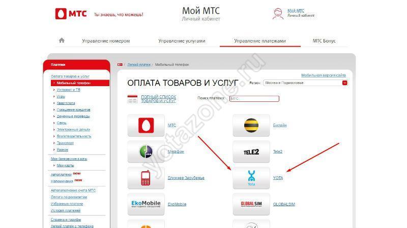 Выбираем Yota на портале MTS5c5b4521995e3
