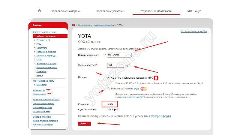 Указываем данные для перевода с МТС на Йоту5c5b4521f2f07