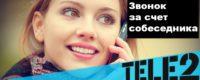 звонок за счет собеседника теле25c5b4535cf151