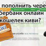Как через Сбербанк Онлайн пополнить Киви кошелек?5c5b4537998c2