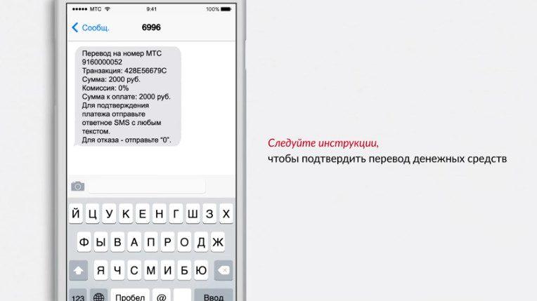 прежде чем подтвердить платеж с МТС на МТС вам придет подтверждающее смс на которое надо ответить5c5b4557f2616