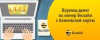 Перевод денег на номер Билайн с банковской карты5c5b455d155fd