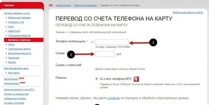 Ввод данных для перевода на странице сайта МТС5c5b4564330c4