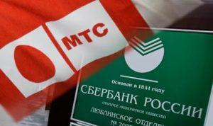 МТС партнер Сбербанка5c5b4565e3722