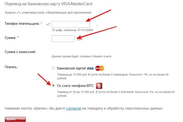 Перевод на банковскую карту со счета мобильного телефона5c5b4566bc11d
