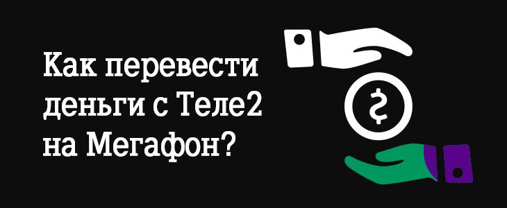 Как перевести деньги с Теле2 на Мегафон?5c5b45b31ae76