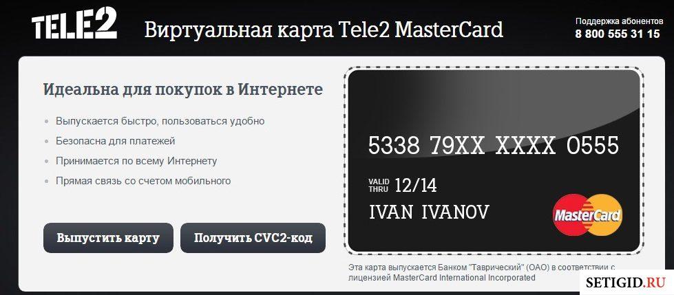 личный кабинет теле2 и вирутальная карта5c5b45b4ede3a