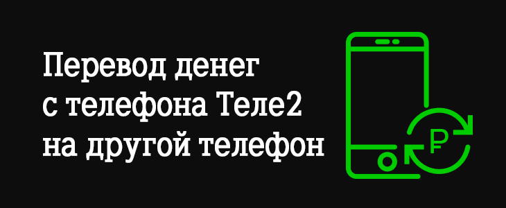 Перевод денег с телефона Теле2 на другой телефон5c5b45c24e877