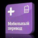 Мобильный перевод Теле25c5b45c51f461