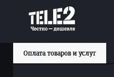 Как перевести деньги с Теле2 на Теле2 и других операторов: инструкция5c5b45c5e51f4