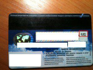 Банковская карта для Автоплатежа МТС5c5b45e651290