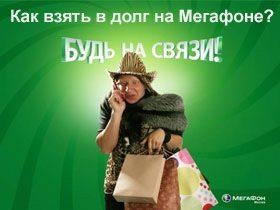 Мегафон: услуга доверительный платеж5c5b45f098ccd
