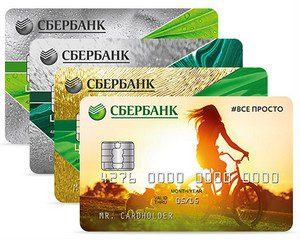 Замена карты Сбербанка при истечении срока действия, смене фамилии или утере: документы, сроки и стоимость5c5b45f317e67