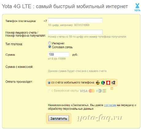 Оплата Yota по SMS5c5b45f411988
