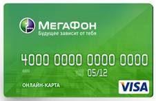 Как положить деньги на Мегафон с банковской карты5c5b45f875d4b