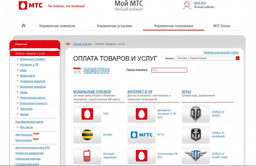 Пополнить счёт мтс с банковской карты без комиссии новосибирск