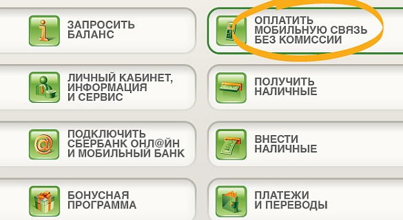 банкомат5c5b46180816b
