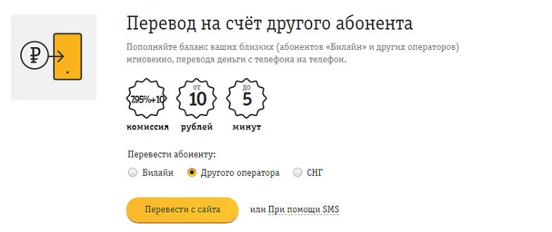 Перевести дениги с Билайн на счет другого абонента5c5b461e55f90